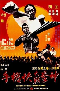 Return of the Chinese Boxer (1977) 1080p Poster