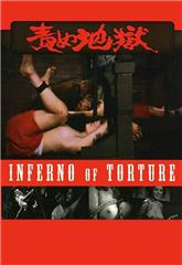 Inferno of Torture (1969) Poster