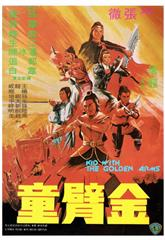 The Kid with the Golden Arm (1979) 1080p Poster
