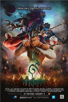 The Legend of Muay Thai: 9 Satra (2018) Poster