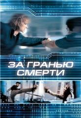 Outside the Law (2002) web Poster