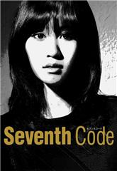 Seventh Code (2013) 1080p Poster
