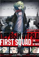 First Squad: The Moment of Truth (2009) 1080p Poster