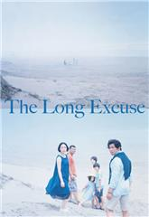 The Long Excuse (2016) Poster
