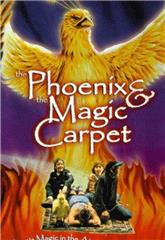 The Phoenix and the Magic Carpet (1995) 1080p Poster