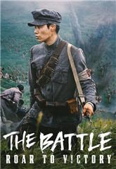 The Battle: Roar to Victory (2019) Poster