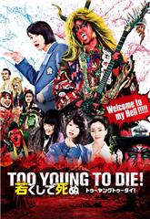 Too Young to Die (2016) Poster