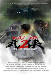 Wu Xia 2 the Code (2019) Poster
