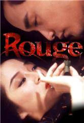 Rouge (1987) Poster