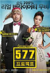 Project 577 (2012) poster