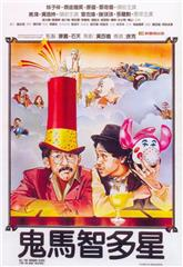 All the Wrong Clues for the Right Solution (1981) poster