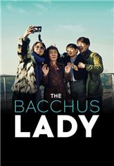 The Bacchus Lady (2016) poster