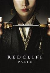 Red Cliff II (2009) 1080p poster