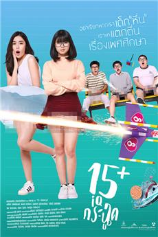 15+ Coming of Age (2017) Poster