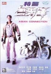 Asian Connection (1995) 1080p Poster