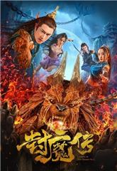Legend of the Demon Seal (2019) Poster