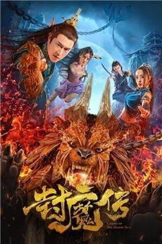Legend of the Demon Seal (2019) 1080p Poster
