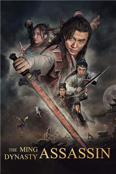 The Ming Dynasty Assassin (2017) Poster