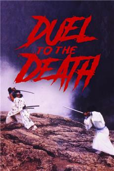 Duel to the Death (1983) 1080p Poster