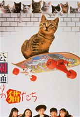 K?end?ri no nekotachi (1989) Poster
