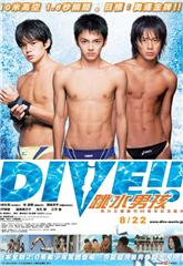Dive!! (2008) Poster