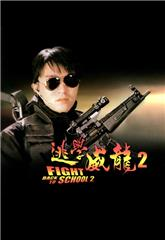 Fight Back to School II (1992) 1080p poster