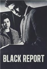 Black Statement Book (1963) Poster