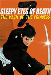 Sleepy Eyes of Death: The Mask of the Princess (1966) Poster