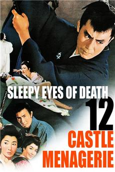 Sleepy Eyes of Death: Castle Menagerie (1969) Poster