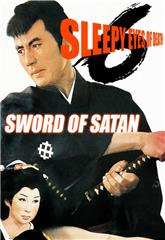 Sleepy Eyes of Death: Sword of Satan (1965) Poster
