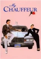 My Chauffeur (1986) bluray Poster