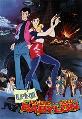Lupin III: Legend of the Gold of Babylon (1985) Poster
