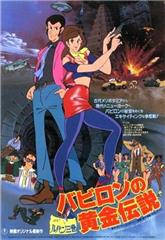 Lupin the Third: The Legend of the Gold of Babylon (1985) 1080p Poster