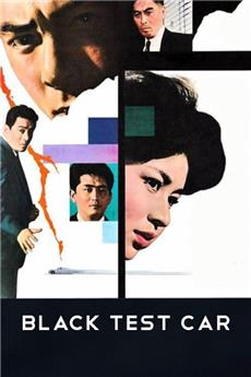 Black Test Car (1962) Poster