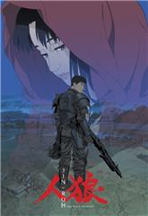 Jin-Roh: The Wolf Brigade (1999) bluray Poster