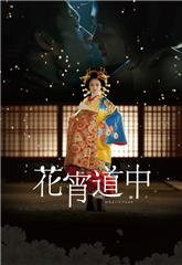 A Courtesan with Flowered Skin (2014) Poster