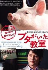 School Days with a Pig (2008) 1080p Poster