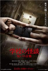 Haunted School: The Curse of the Word Spirit (2014) 1080p Poster