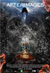 Afterimages (2014) 1080p Poster