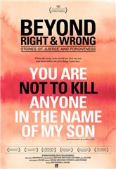 Beyond Right and Wrong: Stories of Justice and Forgiveness (2012) poster