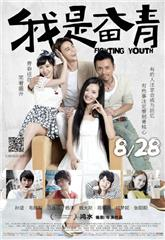 The Fighting Youth (2015) 1080p Poster