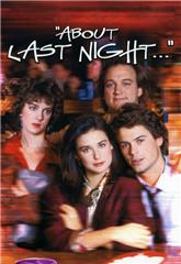 About Last Night (1986) poster
