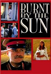 Burnt by the Sun (1994) Poster