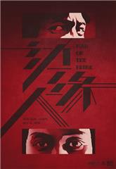 Man on the Brink (1981) poster