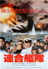 The Imperial Navy (1981) 1080p poster
