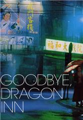 Goodbye, Dragon Inn (2003) 1080p Poster