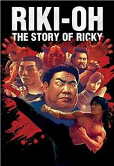 Riki-Oh: The Story of Ricky (1991) 1080p Poster