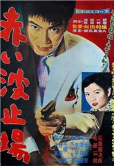Red Pier (1958) Poster