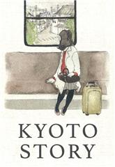 Kyoto Story (2010) 1080p Poster