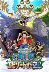 One Piece: of Skypeia (2018) 1080p Poster